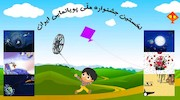 جشنواره ملی پویانمایی تلویزیون