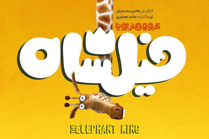 پوستر جدید انیمیشن سینمایی «فیلشاه»