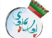 برنامه «بوی عیدی»