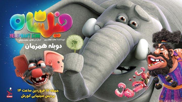 انیمیشن سینمایی «فیلشاه»