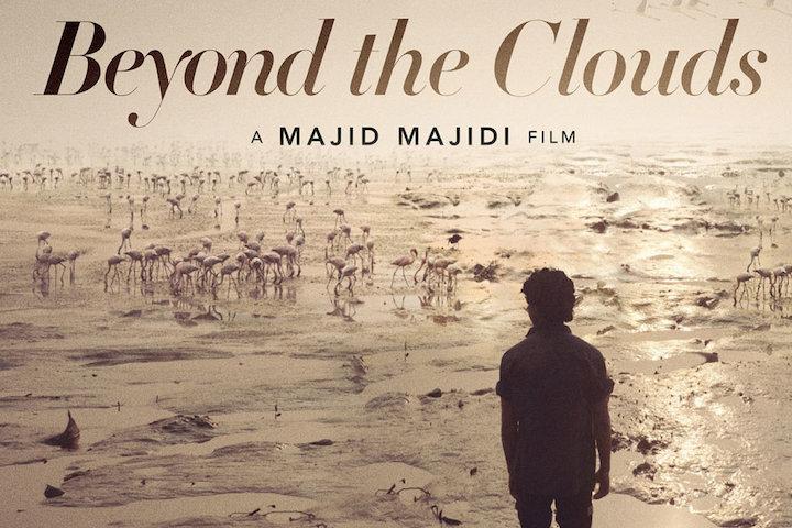 فیلم «آن سوی ابرها»