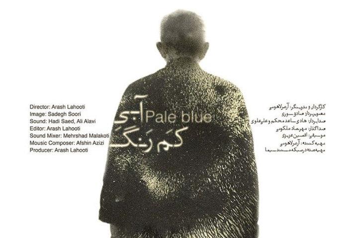 فیلم مستند «آبی کمرنگ»