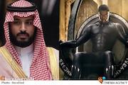 فیلم پلنگ سیاه - محمد بن سلمان