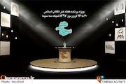 ویژه برنامه هفته هنر انقلاب