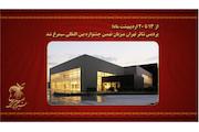 پردیس تئاتر تهران میزبان نهمین جشنواره «سیمرغ»