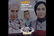 «هایلایت» در جشنواره مورد تایید آکادمی اسکار پذیرفته شد