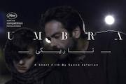 حضور «تاریکی» در بخش مسابقه فیلم کوتاه جشنواره کن