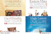 فیلمهای ۴ بخش جشنواره جهانی فیلم فجر