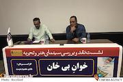 جلسه نقد و بررسی مستند «خوان بی خان»