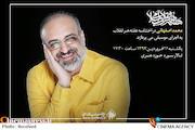 اجرای محمد اصفهانی در اختتامیه هنر انقلاب