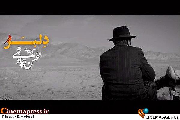 موزیک ویدئوی «دلبر» محسن چاوشی برای «مصادره»