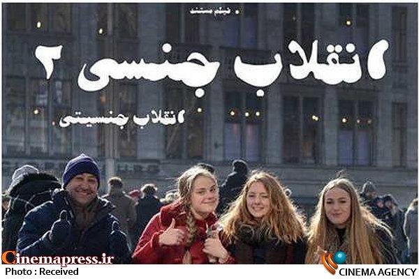 مستند «انقلاب جنسی۲»