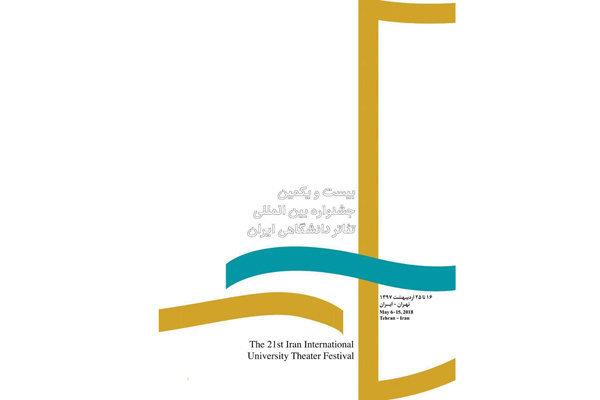 بیست و یکمین جشنواره بینالمللی تئاتر دانشگاهی ایران