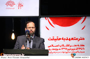 سلیم غفوری در مراسم انتخاب چهره سال هنر انقلاب اسلامی