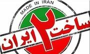 مجموعه «ساخت ایران ۲»