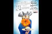 نمایش «سرآشپز پیشنهاد میکند»