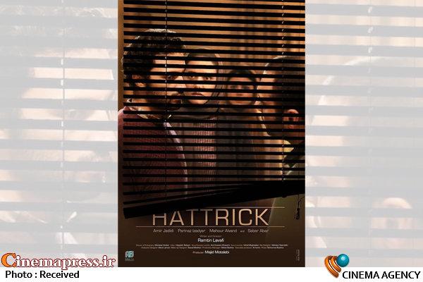 پوستر جهانی فیلم سینمایی «هت تریک»
