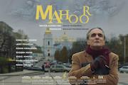 پوستر جهانی فیلم سینمایی «ماهور»