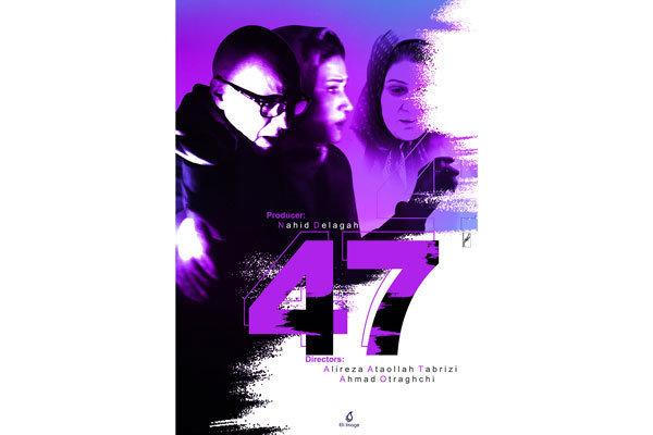 پوستر جهانی فیلم سینمایی «چهل و هفت»