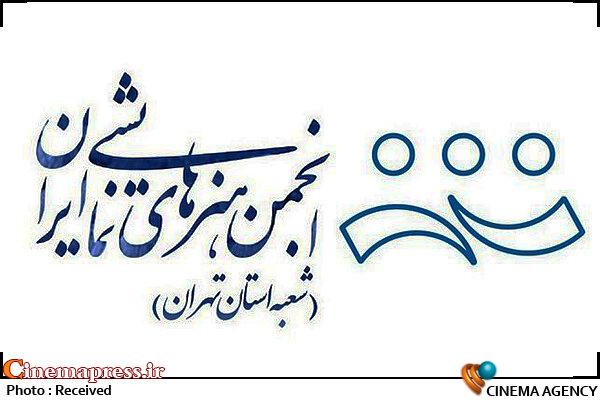 جشنواره تئاتر استان تهران