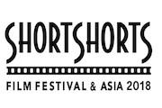 حضور ۲ اثر ایرانی در جشنواره فیلم کوتاه ژاپن