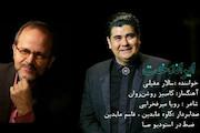 موسیقی تیتراژ سریال «ایراندخت» منتشر شد