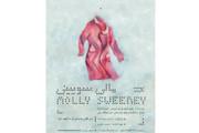 نمایش «مالی سویینی»