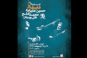 کنسرت دیدار «حسین علیزاده» در تالار وحدت