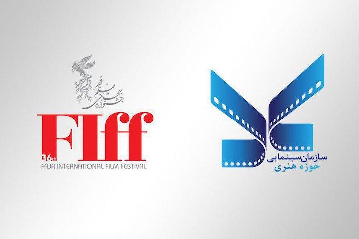 سازمان سینمایی حوزه هنری / جشنواره جهانی فیلم فجر