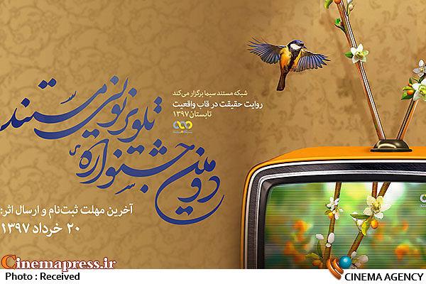 فراخوان دومین جشنواره تلویزیونی مستند