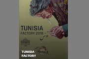 بخش «فکتوری تونس»