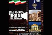 جشنواره فیلم ایران در ونزوئلا