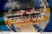 مستند ارباب جنگ