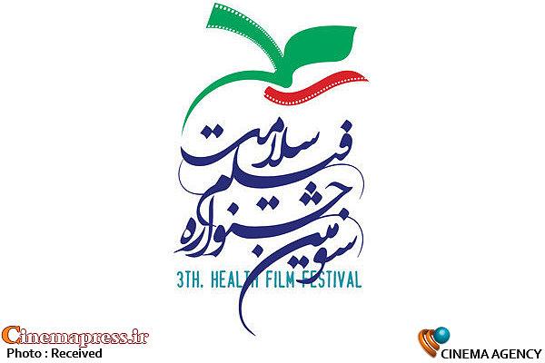 سومین جشنواره فیلم «سلامت»