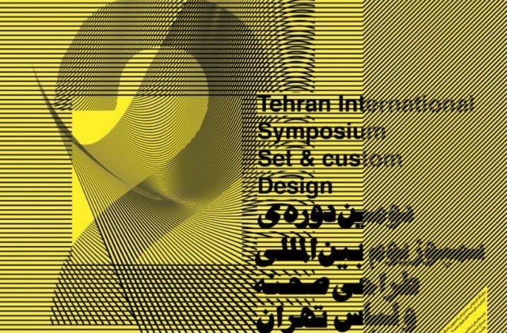 پوستر رسمی سمپوزیوم طراحی صحنه و لباس تهران
