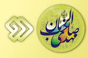 جشن ویژه میلاد حضرت صاحب الزمان (عج) در شبکه دو