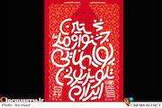 نخستین جشنواره ملی پویانمایی تلویزیونی ایران