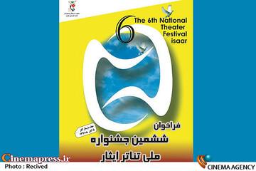 ششمین جشنواره ملی تئاتر ایثار