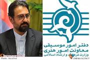 پیام تسلیت ۲ زیر مجموعه ارشاد برای درگذشت ناصر چشم آذر