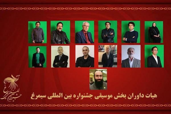اسلامی هیات داوران بخش موسیقی جشنواره «سیمرغ»