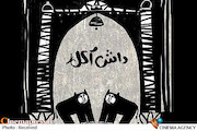 انیمیشن «داش آکل»