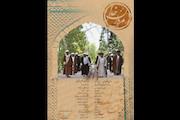 مجموعه مستند «مردان خدا»