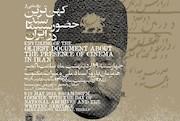 رونمایی از کهنترین سند سینمای ایران در موزه سینما