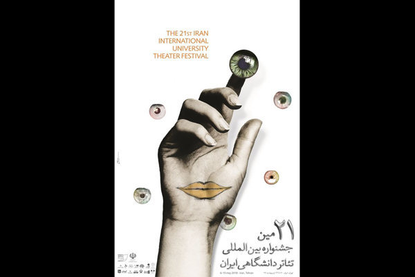 بیست و یکمین جشنواره بینالمللی تئاتر دانشگاهی