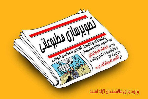 نمایشگاه تصویرسازی مطبوعات