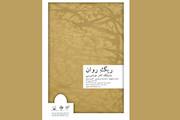 نمایشگاه آثار خوشنویسی «ریگ روان»