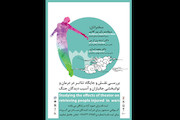 کارگاه آموزشی تئاتر درمانی در جشنواره تئاتر ایثار