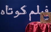 فیلم کوتاه ایران