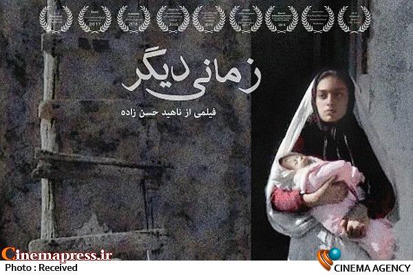 فیلم سینمایی زمانی دیگر