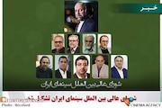 شورای عالی بین الملل سینمای ایران